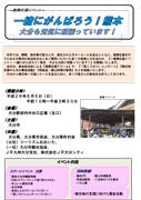大分駅前で熊本地震復興応援イベント 大分出身の「南こうせつさん」も参加